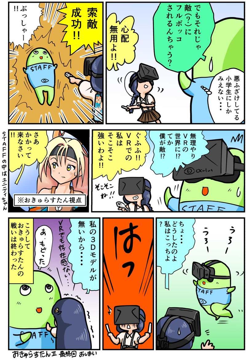 第2話「おきゅらすたんⅡ 最終回!」