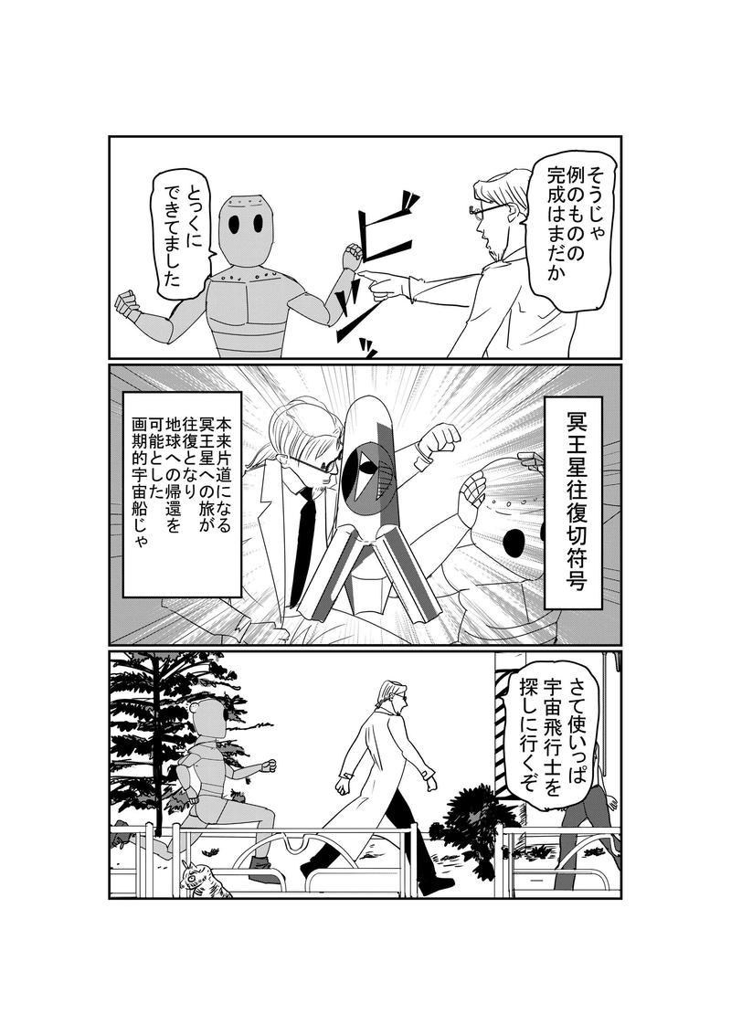 博士と使いっぱ(冥王星往復切符号)