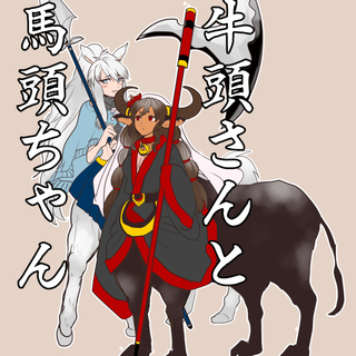 牛頭さんと馬頭ちゃん