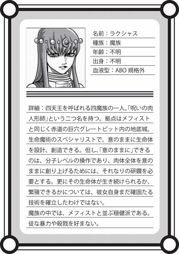 【キャラ紹介】ラクシャス