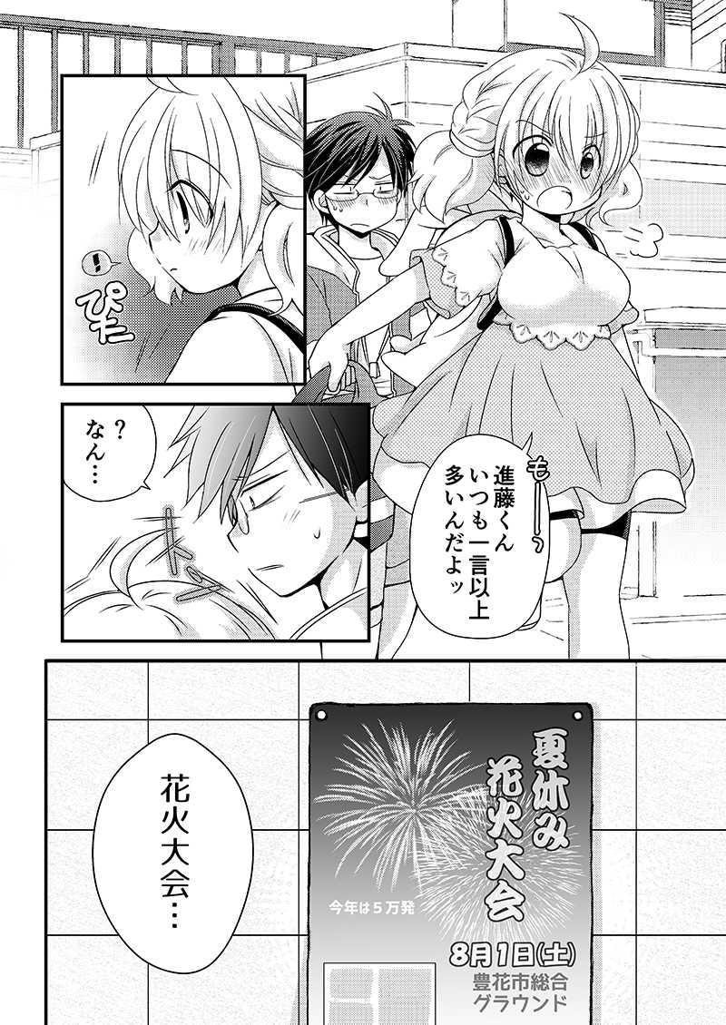 22「さくらとSMILE(13)」