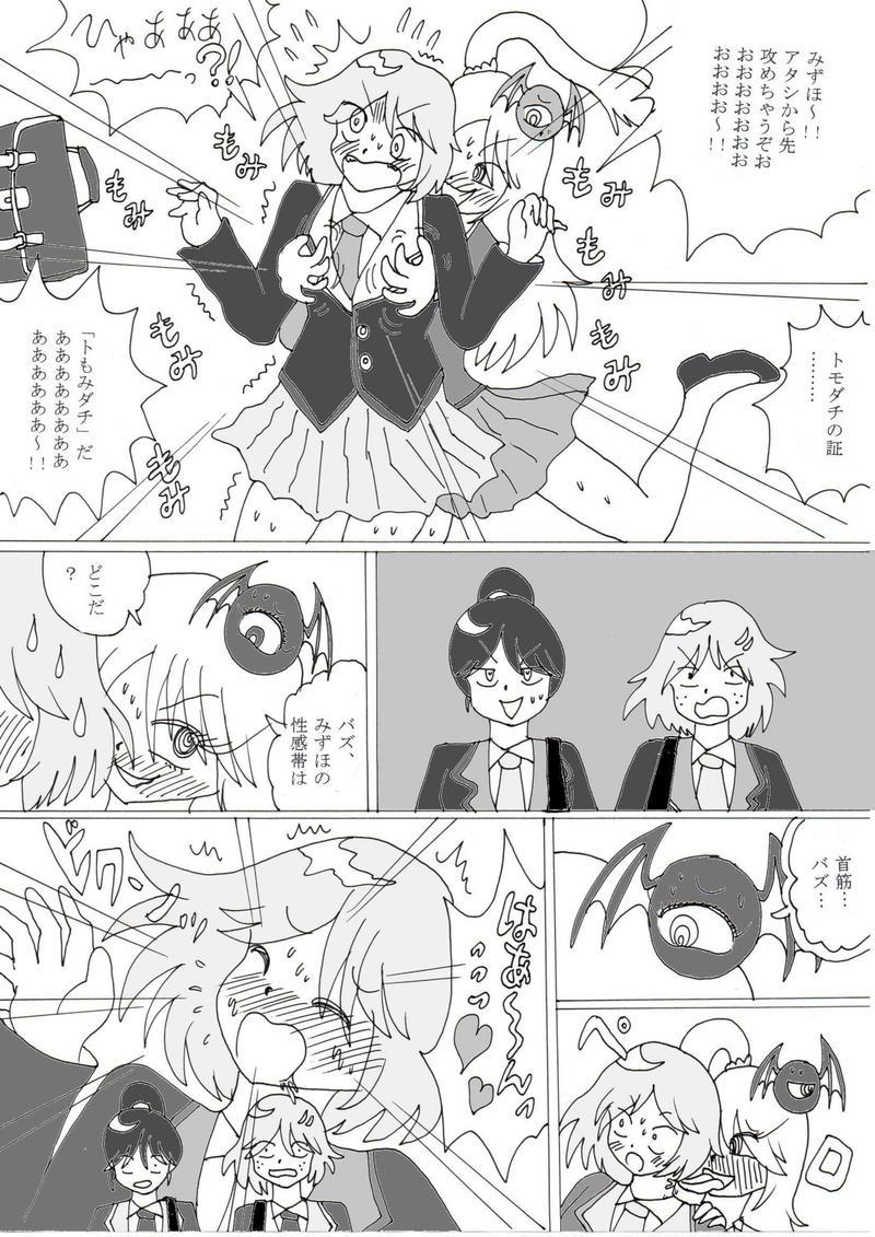第4話③「ドラッグ&ロックンロール」の巻