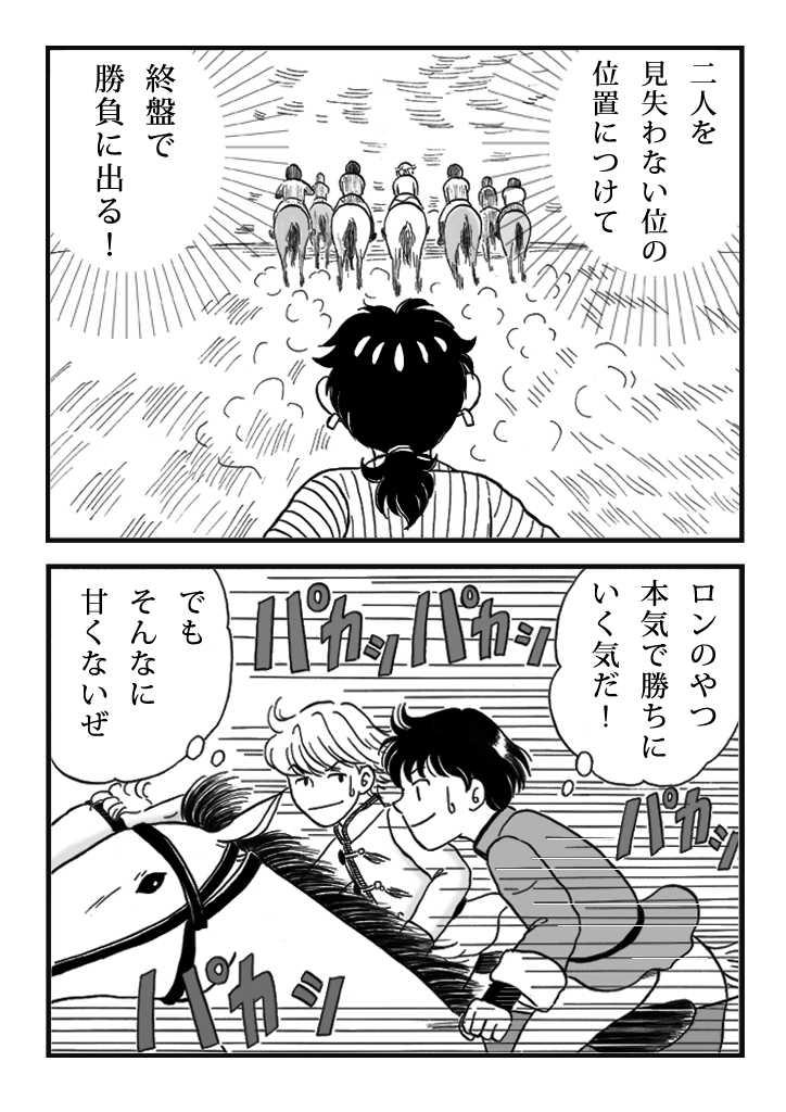 第十話 ノミジフの大競馬(後編)