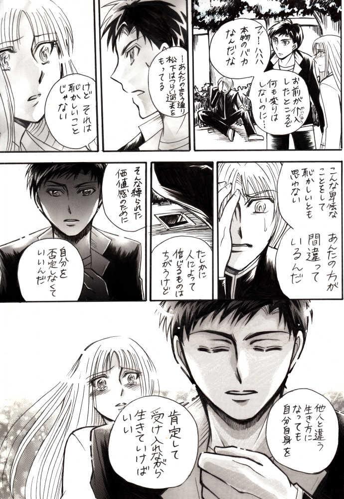 オーバーカム ソウル後編