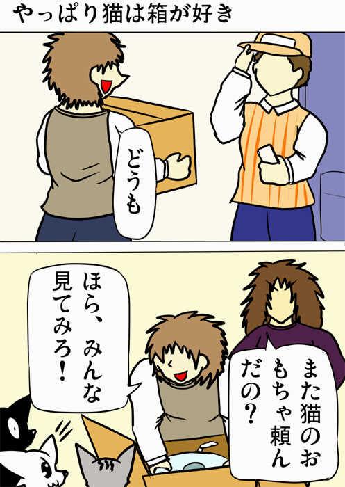 ミーのおもちゃ箱152話