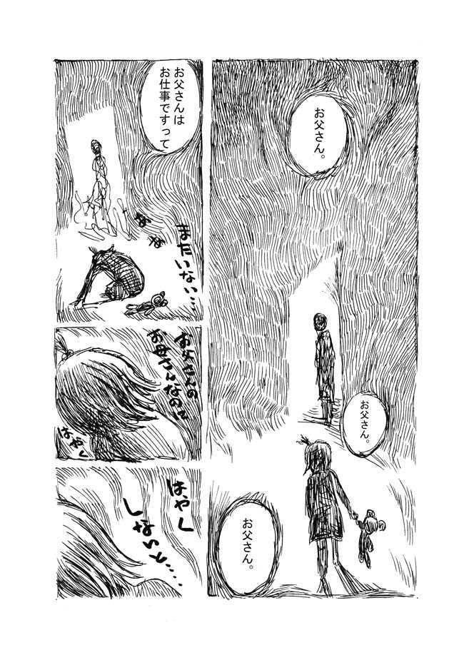 十二話目「雨降りマリアン」
