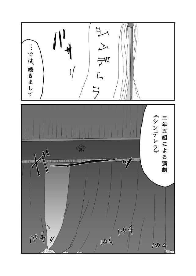 十月の章①