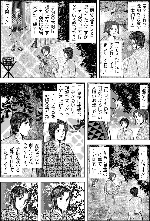 第一部ヤツマタ/第十章「流星群」