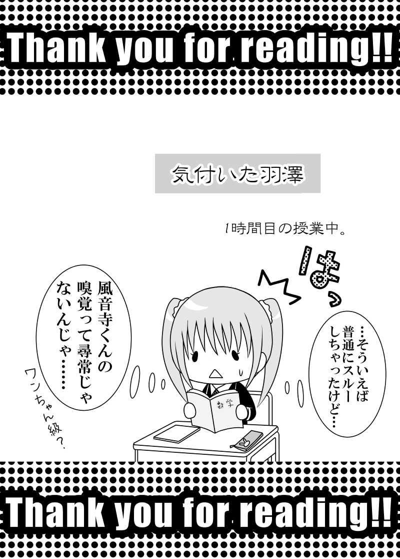 第10話 「気付け!風音寺!!」