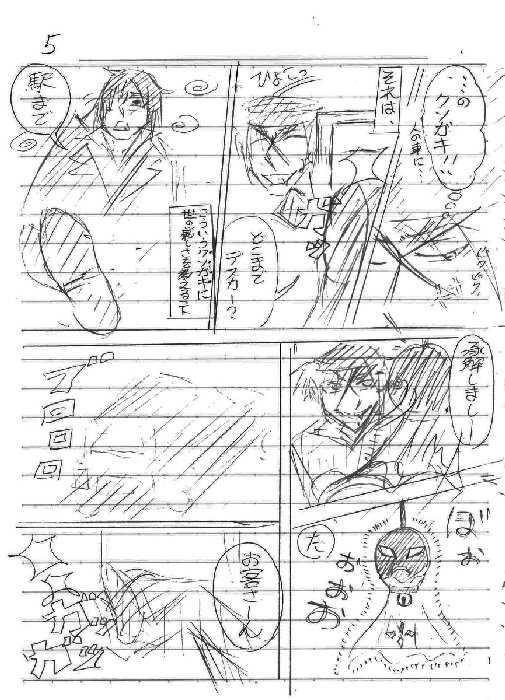 運天師【ネーム版】第1話