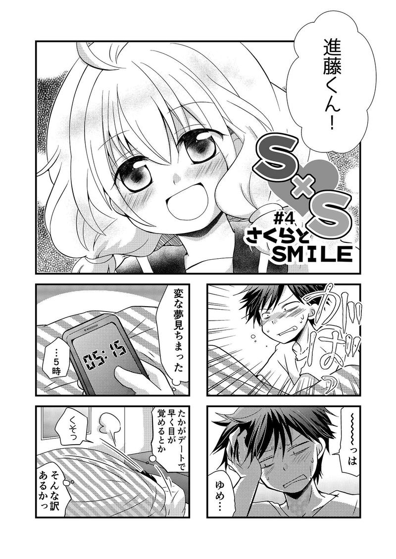 10「さくらとSMILE(1)」