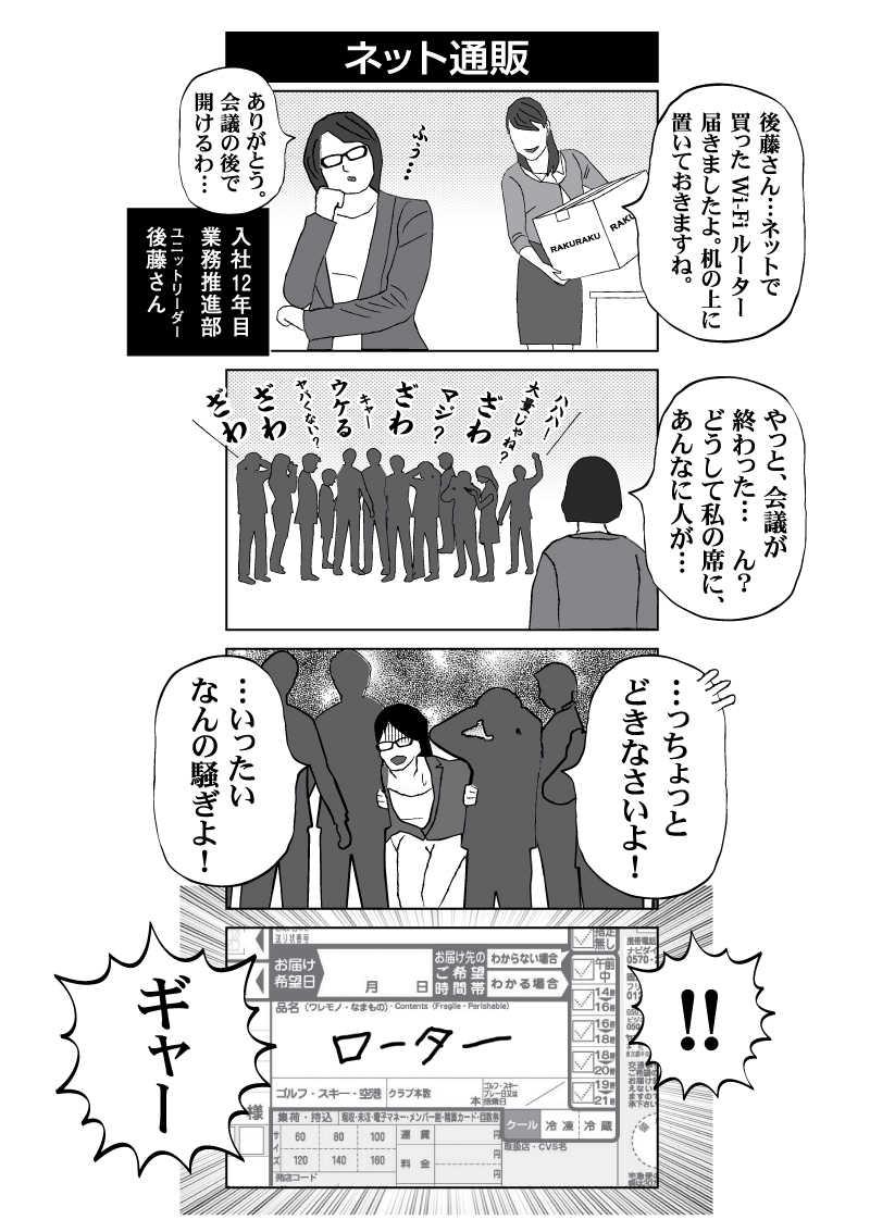 会社員 玖島川の日常 94