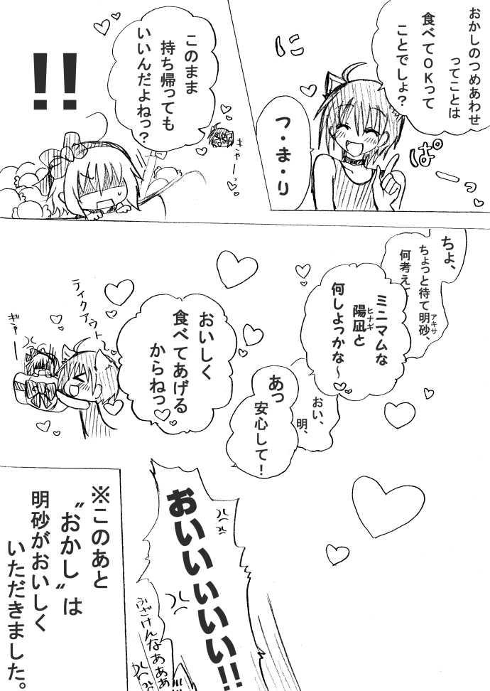ハロウィン漫画【2012】