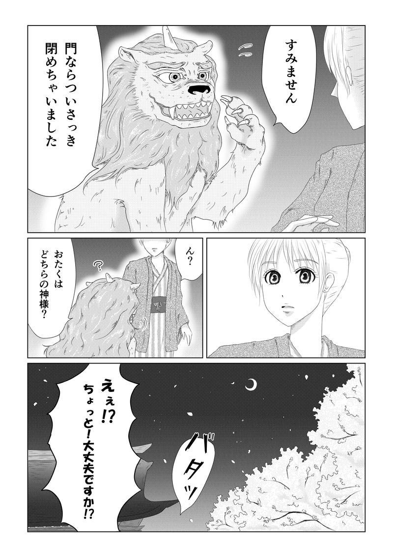 神降り祭り(2)