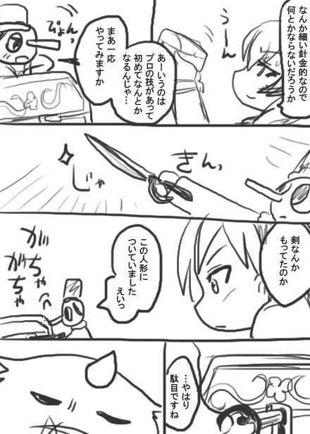 31話・らくがき漫画