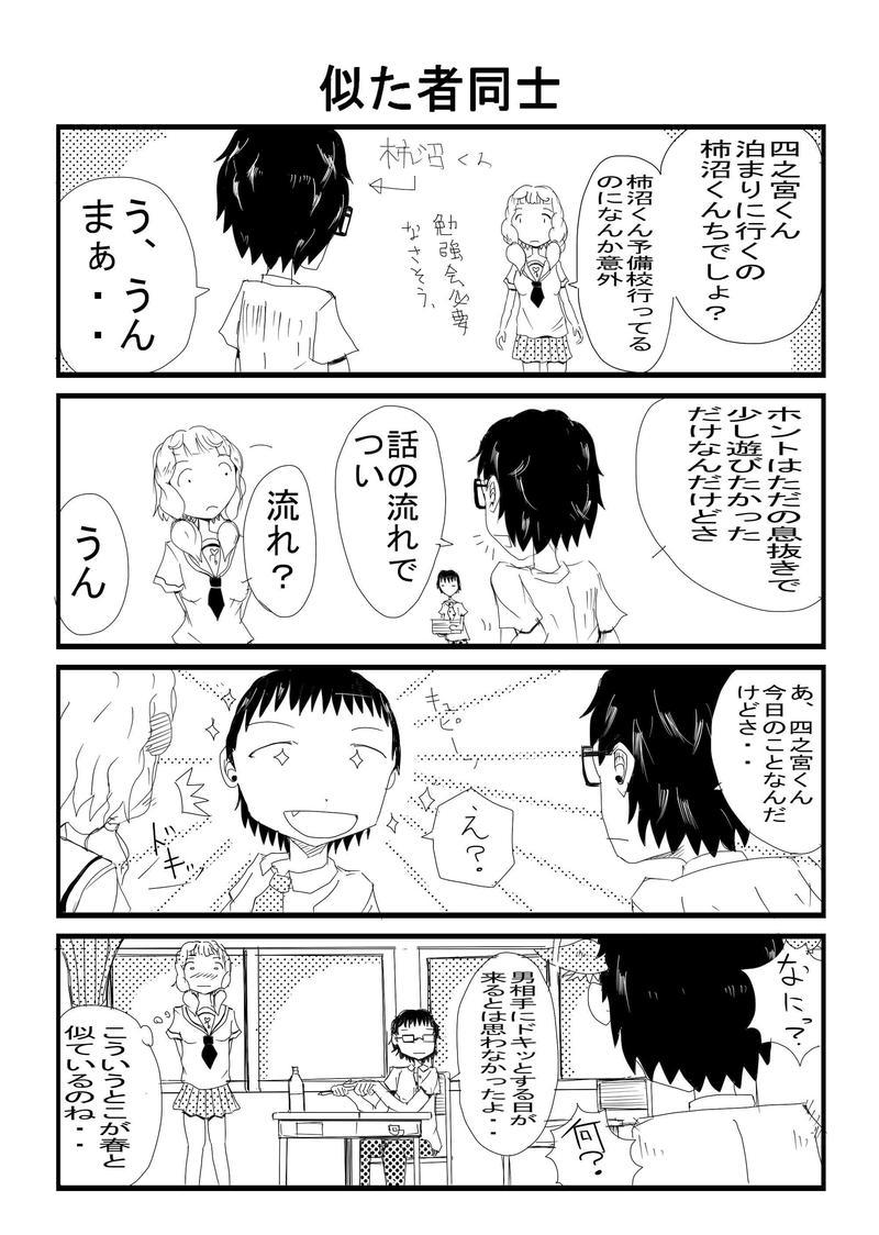 四ノ宮さんちの春ちゃん!②