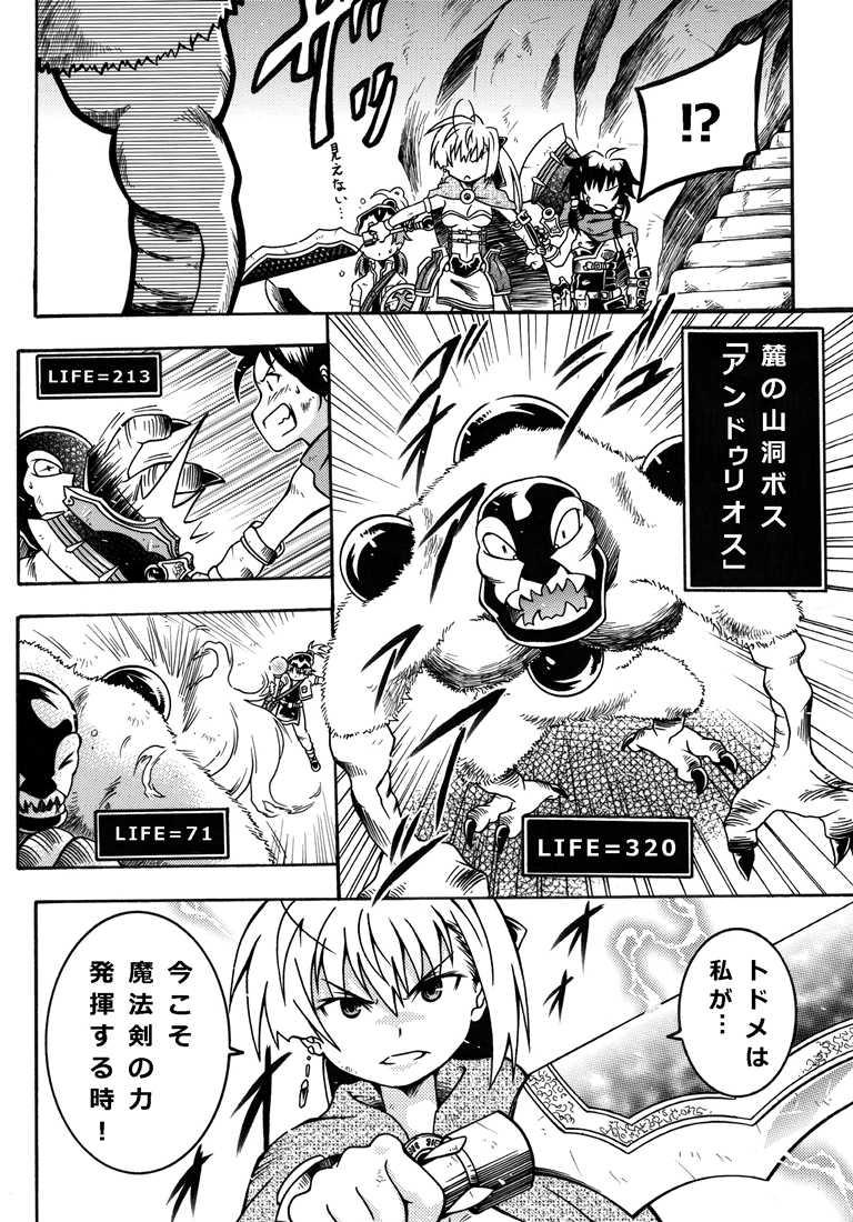 #11「ダンジョン攻略 1」