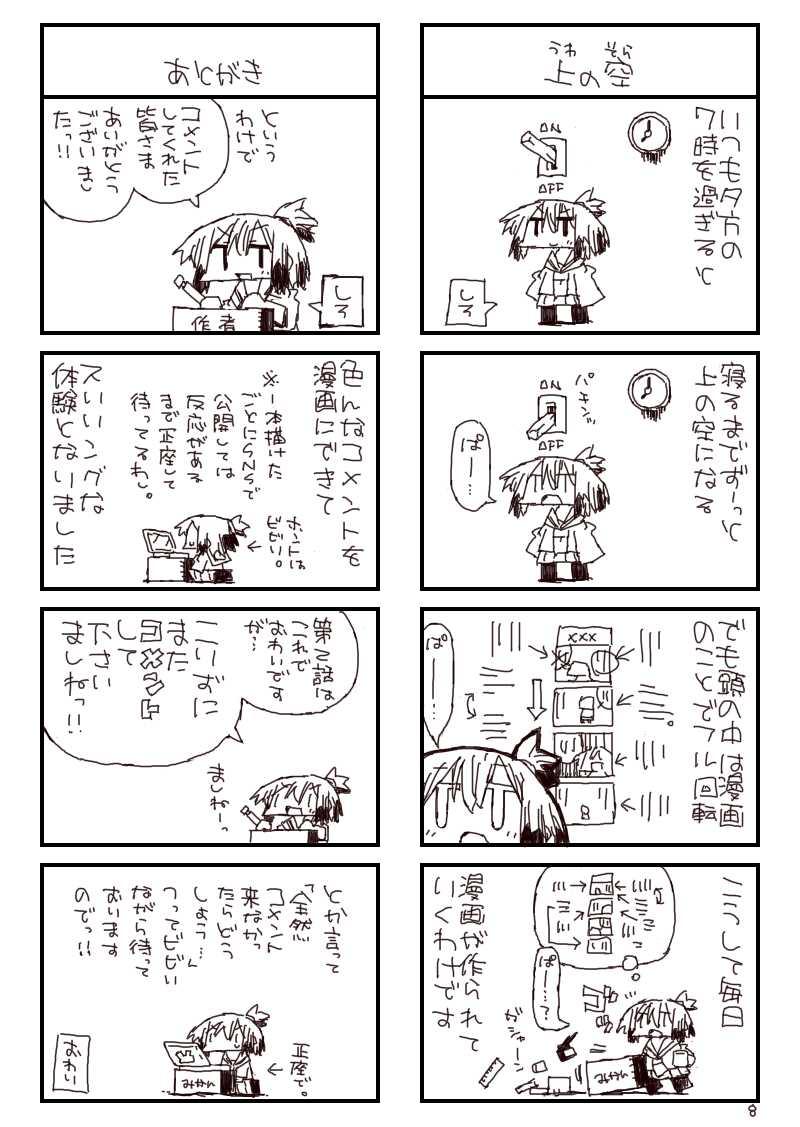 コメしま(2)