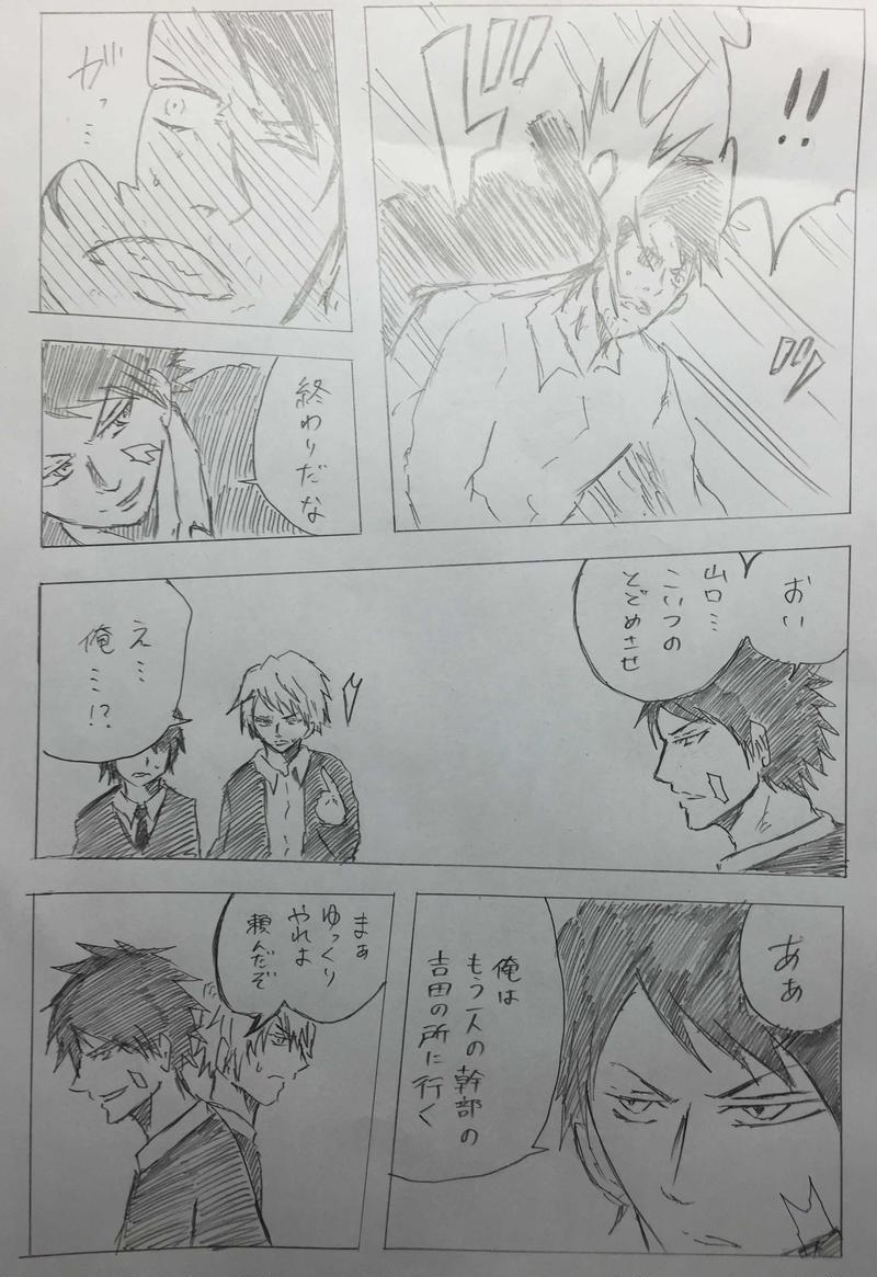 第十一話 本田友也2