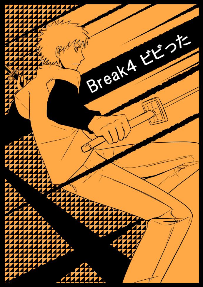 Break4 ビビった