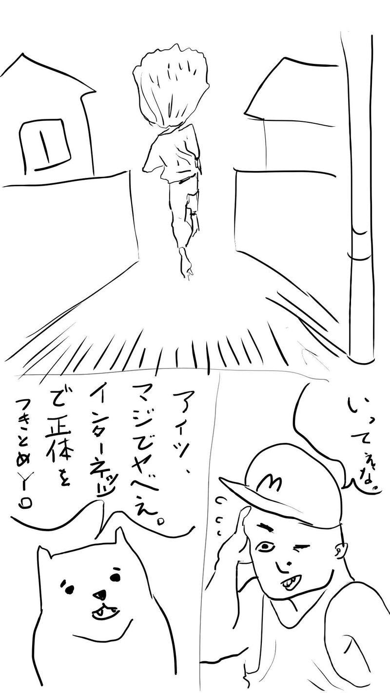 ファーストコンタクト #01