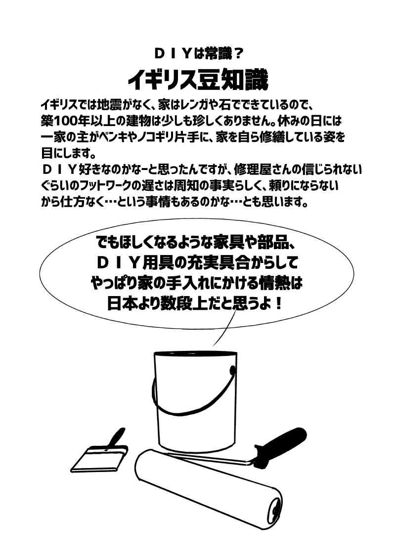 多分魔法少年ギャリー・カッターの日常Episode18