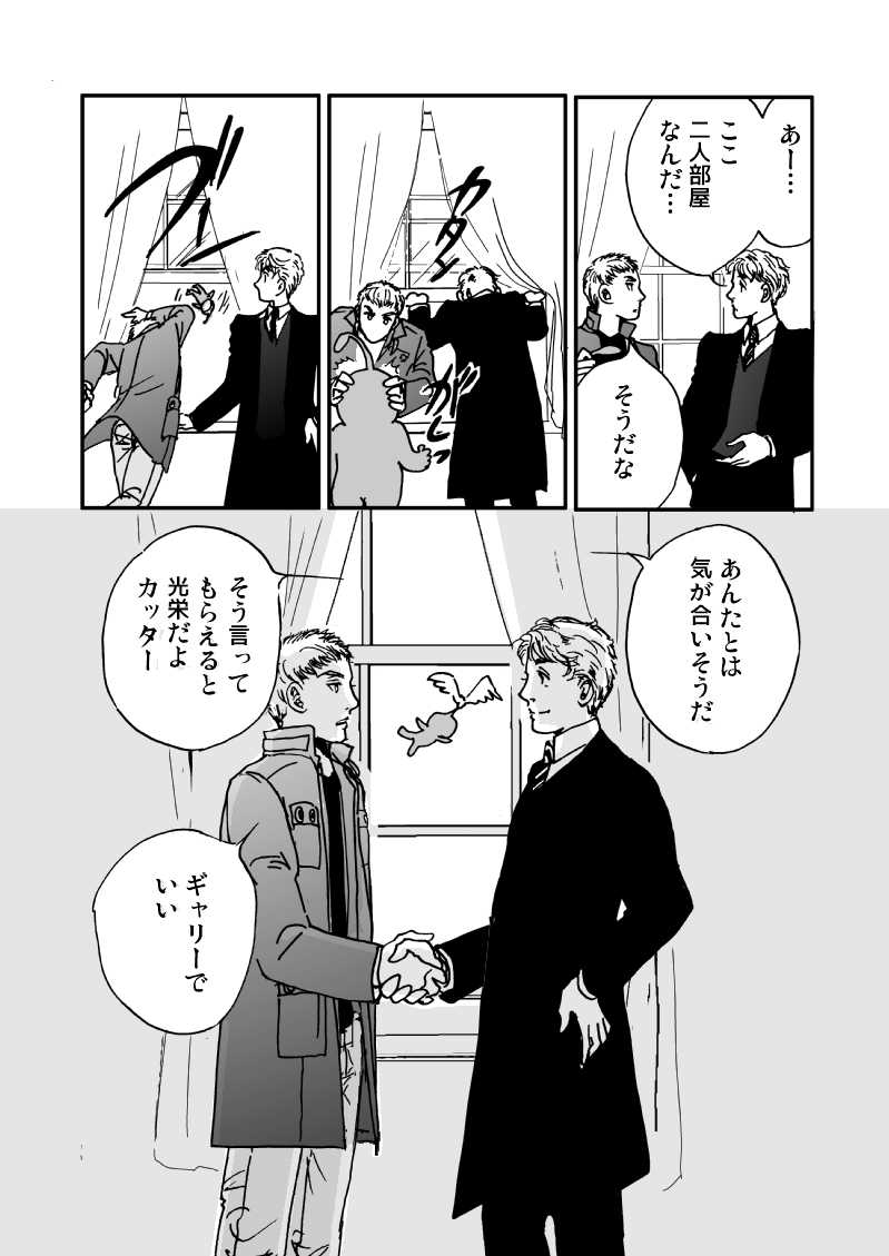 多分魔法少年ギャリー・カッターの日常Episode2