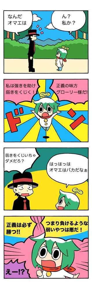グローリーと帽子の男