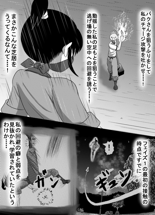 第53話「マネシドリ」その8