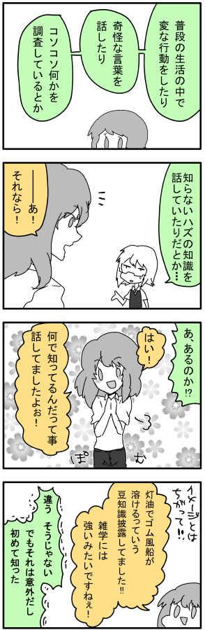 七月の章①