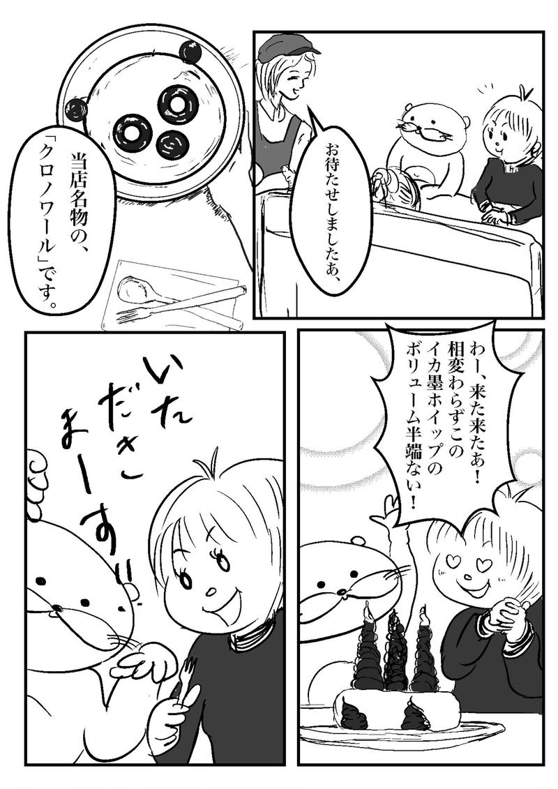 おかわり⑧ 藤井さん その壱