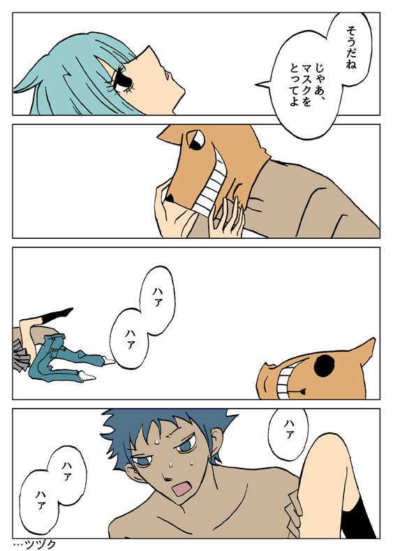 オオカミくん 012