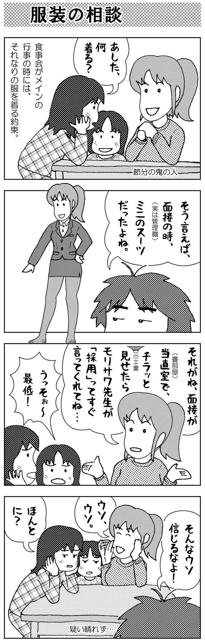 服装の相談