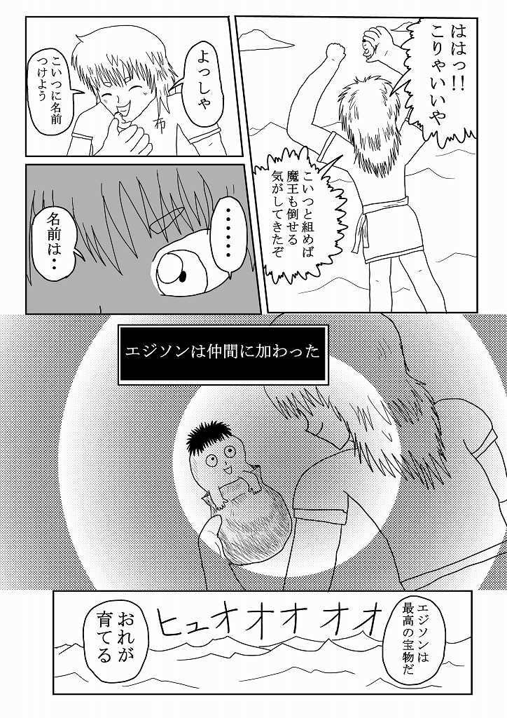 勇者クエストⅣ