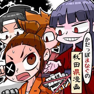 かだっぽまなぐの秋田県漫画