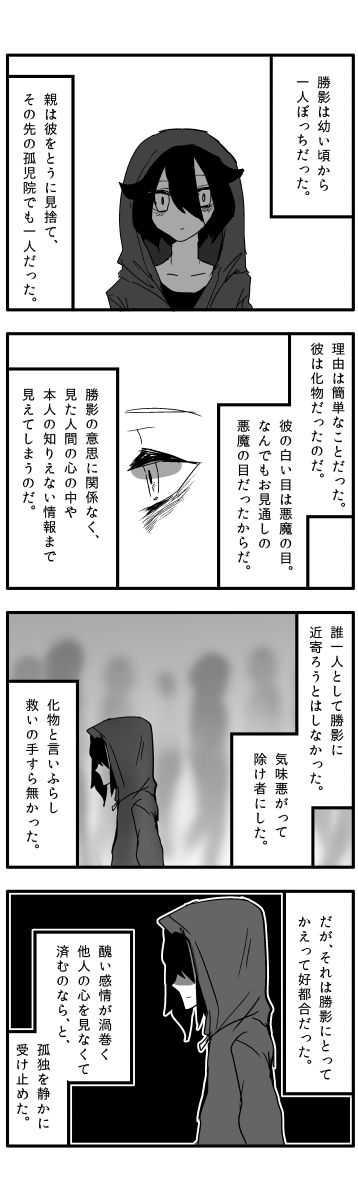 向ケ丘勝影 / Paradise