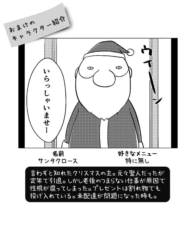 043 聖人誕生