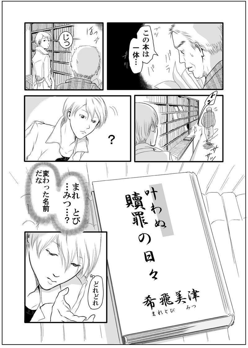 黄泉聲の歌 ~時絵の章~2.