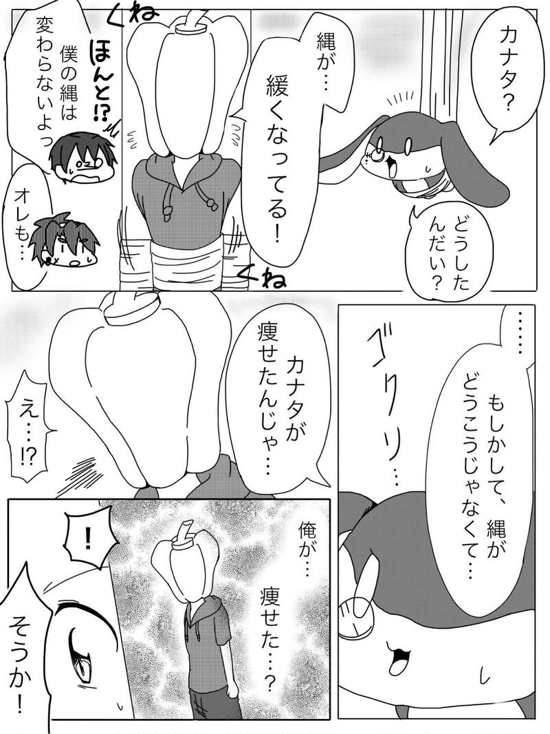 Ep.5(リメイク前)「崩壊スペリオル」