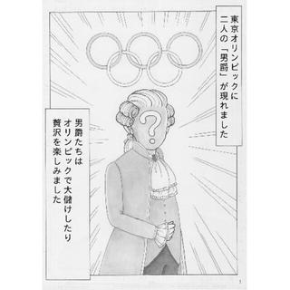 はけんのドレミちゃん 第16話「東京オリンピックに現れた男爵」