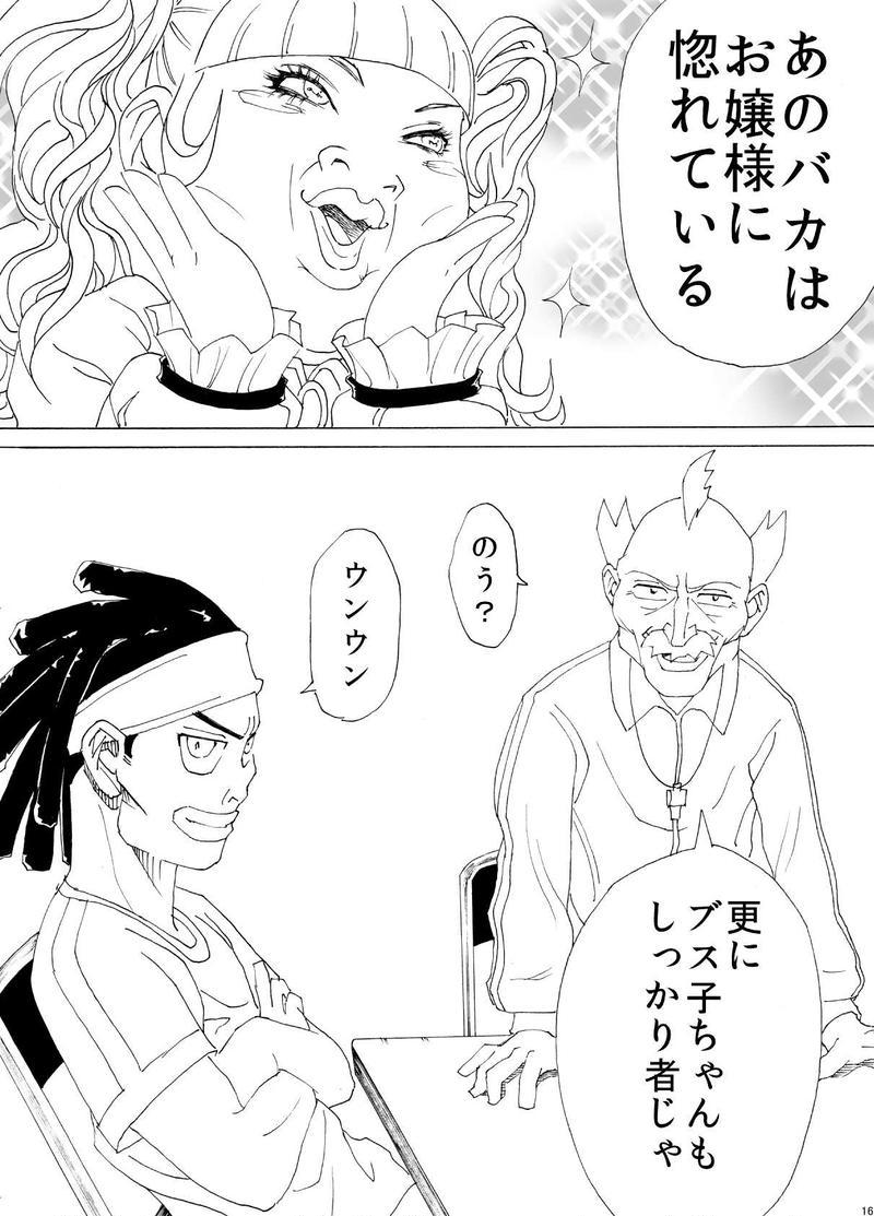 小手指ペナルティエリア 第3話