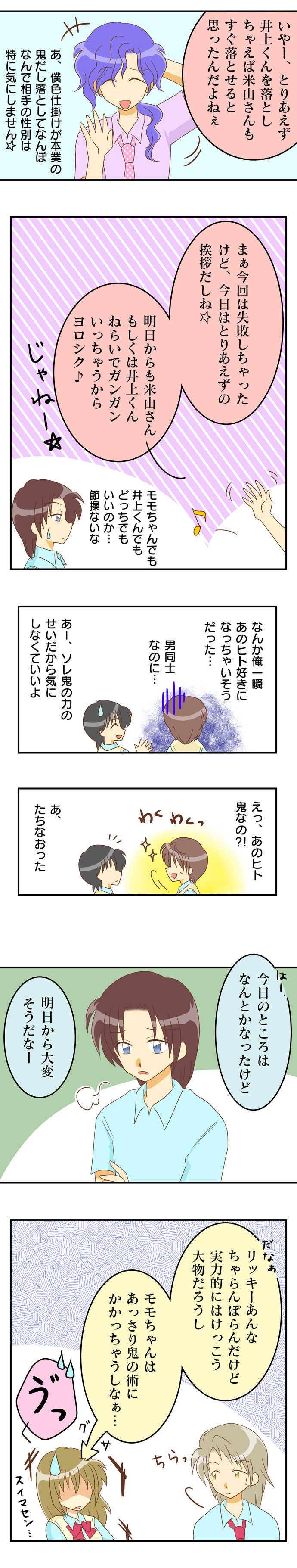 れっつ8.リッキーVS〇〇?!
