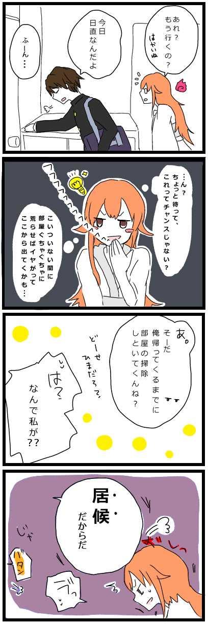 幽霊ちゃん(①)