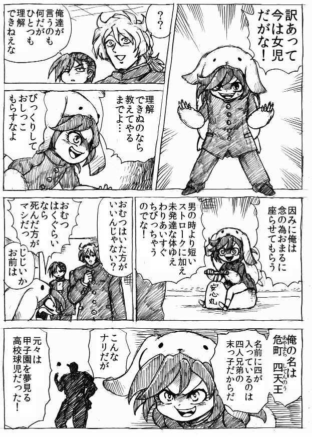 トーコちゃんとウサちゃん