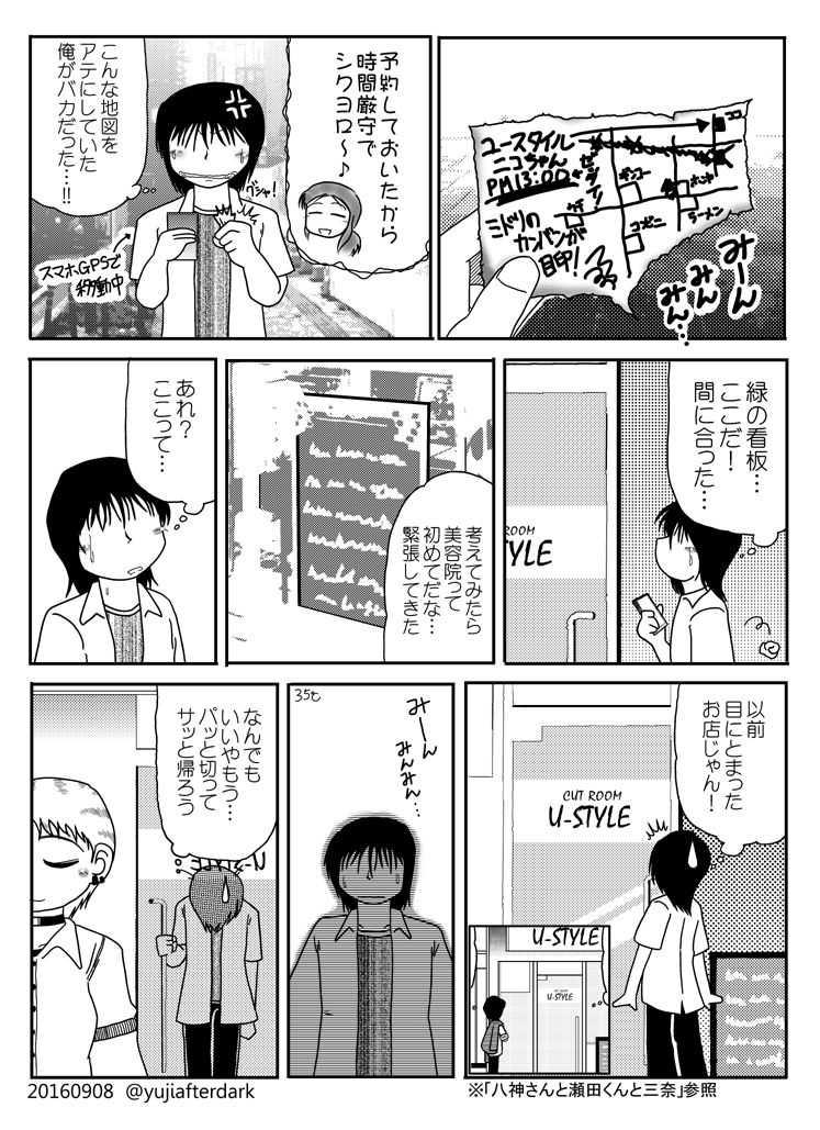瀬田くんと美容院