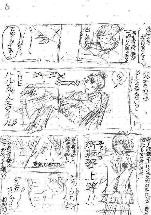 時魔師【ネーム版】第1話