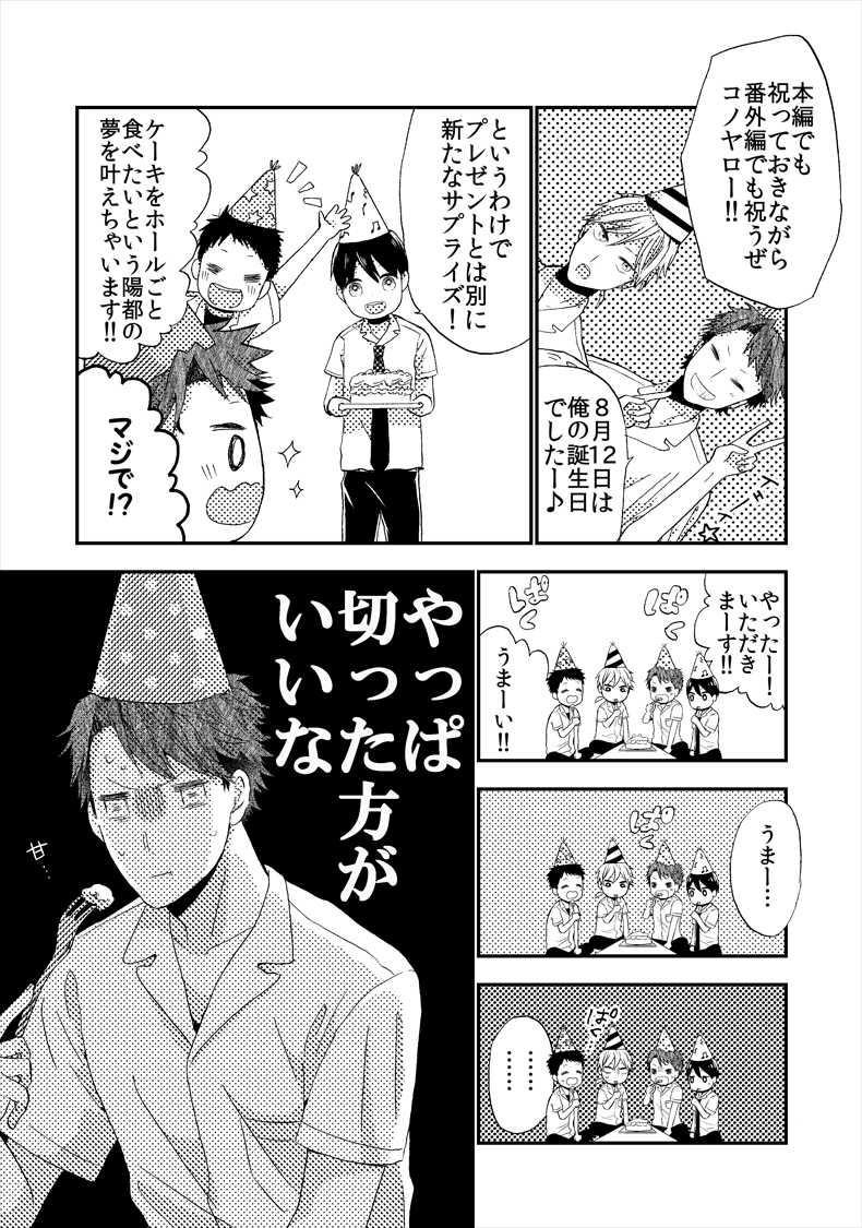 番外編(陽都の誕生日)