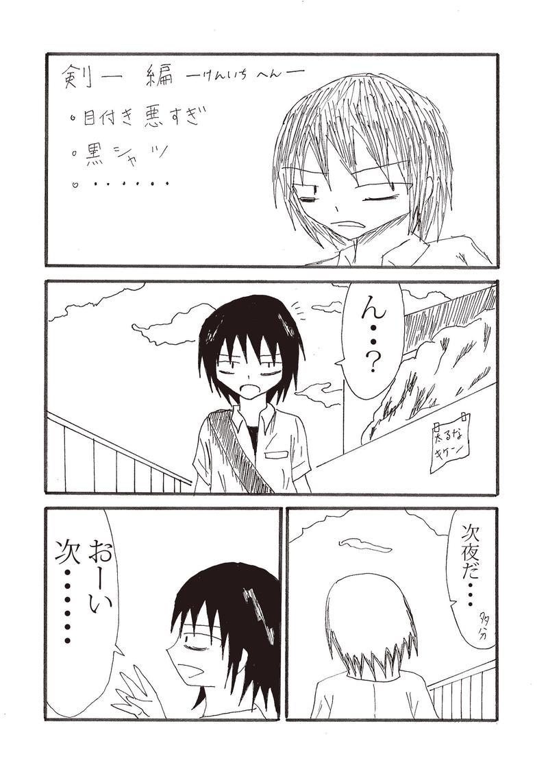 第3話 -剣一編-