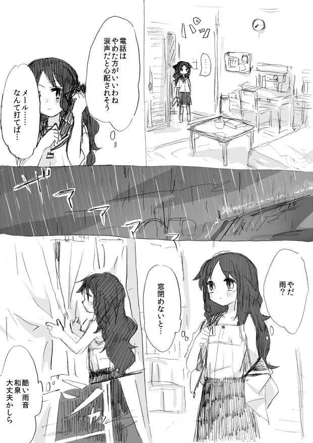雨と雷とたんこぶ