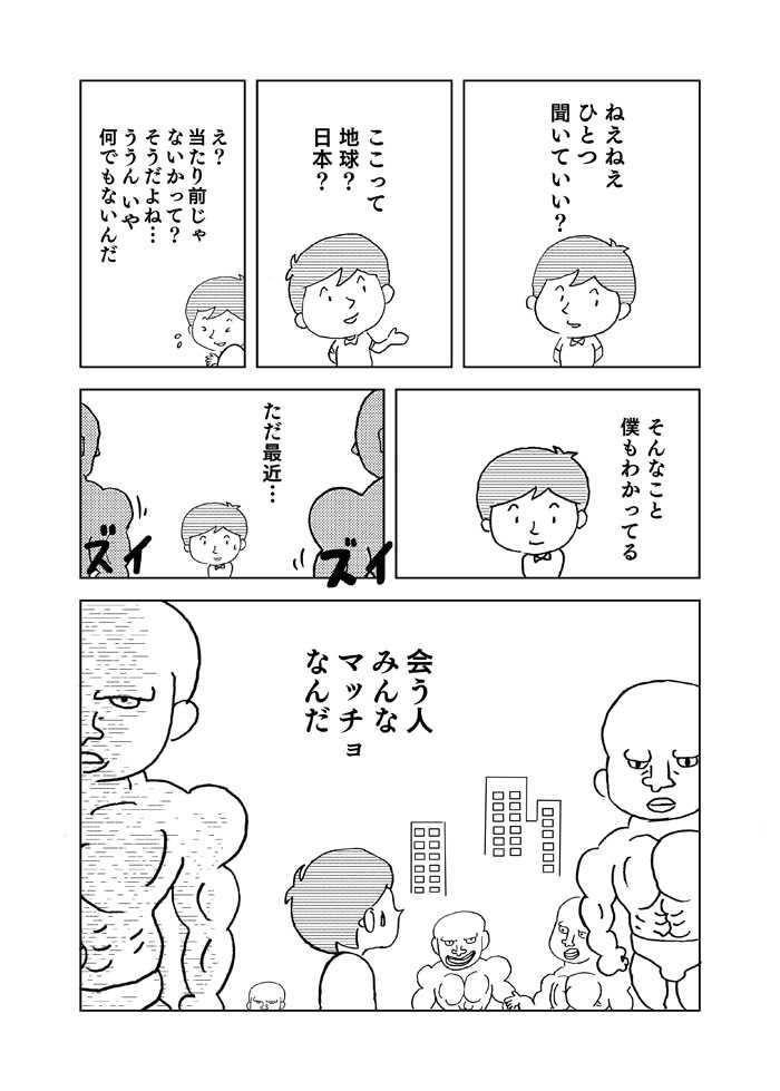 ファンタジーちゃん登場!の巻